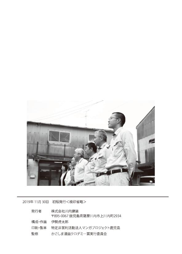 川内建装インタビュー写真